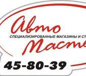 Нажмите на изображение для увеличения Название: автомастер логотип (1).jpg Просмотров: 15 Размер:45.9 Кб ID:824828