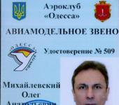 Нажмите на изображение для увеличения Название: Аэроклуб Одесса_ксива.jpg Просмотров: 21 Размер:64.8 Кб ID:826183