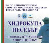 Нажмите на изображение для увеличения Название: Copy of plakat_hidrokupa_2013.jpg Просмотров: 15 Размер:87.6 Кб ID:832754