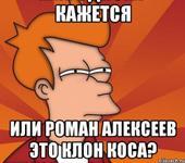 Нажмите на изображение для увеличения Название: mne-kazhetsya-ili-frai-futurama_28234988_orig_.jpg Просмотров: 1 Размер:50.9 Кб ID:835888
