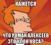 Нажмите на изображение для увеличения Название: mne-kazhetsya-ili-frai-futurama_28235071_orig_.jpg Просмотров: 2 Размер:51.5 Кб ID:835889