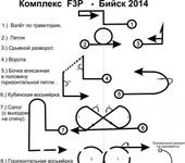 Нажмите на изображение для увеличения Название: Би-14 комплекс F3P.jpg Просмотров: 217 Размер:63.6 Кб ID:872126