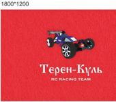 Нажмите на изображение для увеличения Название: флаг2.jpg Просмотров: 6 Размер:83.5 Кб ID:888090