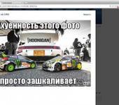 Нажмите на изображение для увеличения Название: Снимок экрана 2014-03-07 в 0.12.59.jpg Просмотров: 136 Размер:59.5 Кб ID:910739