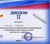Нажмите на изображение для увеличения Название: Komanda_diplom_russia_2mesto_s.jpg Просмотров: 22 Размер:62.7 Кб ID:917584