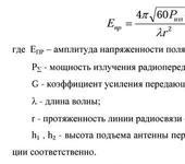 Нажмите на изображение для увеличения Название: Формула Введенского_1.jpg Просмотров: 30 Размер:33.1 Кб ID:925653