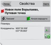 Нажмите на изображение для увеличения Название: Screenshot_2014-04-20-18-30-43.jpg Просмотров: 35 Размер:26.3 Кб ID:927822