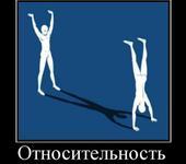 Нажмите на изображение для увеличения Название: 432904_otnositelnost.jpg Просмотров: 51 Размер:75.3 Кб ID:939136