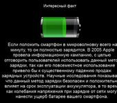 Нажмите на изображение для увеличения Название: charge-your-phone-5272bd723d390.jpg Просмотров: 59 Размер:73.5 Кб ID:945704