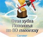 Нажмите на изображение для увеличения Название: авиамодельный спорт.jpg Просмотров: 28 Размер:23.1 Кб ID:945760