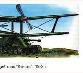 Нажмите на изображение для увеличения Название: летающий танк.JPG Просмотров: 18 Размер:30.2 Кб ID:954003
