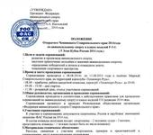 Нажмите на изображение для увеличения Название: Положение кисловодск 08-11.08.2014.jpg Просмотров: 126 Размер:92.9 Кб ID:960021