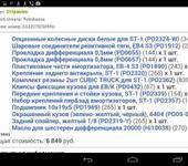 Нажмите на изображение для увеличения Название: Screenshot_2014-08-14-08-13-53.jpg Просмотров: 60 Размер:77.9 Кб ID:969034