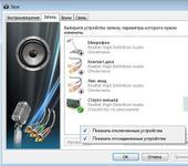 Нажмите на изображение для увеличения Название: Sound-7.jpg Просмотров: 46 Размер:77.3 Кб ID:973436