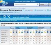 Нажмите на изображение для увеличения Название: weather20140905_2.jpg Просмотров: 14 Размер:61.4 Кб ID:975891