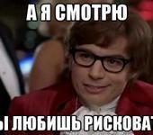 Нажмите на изображение для увеличения Название: ya-tozhe-lyublyu-riskovat_20100515_orig_.jpeg Просмотров: 5 Размер:37.7 Кб ID:987949