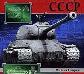 Нажмите на изображение для увеличения Название: tank%20mosh%20sssr.jpg Просмотров: 20 Размер:18.7 Кб ID:1011522