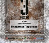 Нажмите на изображение для увеличения Название: gramota-s1-03-1.jpg Просмотров: 5 Размер:130.5 Кб ID:1019556