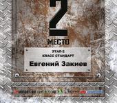 Нажмите на изображение для увеличения Название: gramota-s2-02-1.jpg Просмотров: 17 Размер:129.9 Кб ID:1019564
