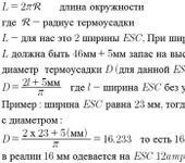 Нажмите на изображение для увеличения Название: Equation-1.jpg Просмотров: 386 Размер:182.9 Кб ID:1026888