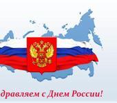 Нажмите на изображение для увеличения Название: dayrussia2014.jpg Просмотров: 6 Размер:36.7 Кб ID:1080317
