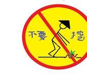 Нажмите на изображение для увеличения Название: Запрет копать 1.jpg Просмотров: 9 Размер:64.8 Кб ID:1091096