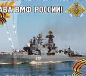 Нажмите на изображение для увеличения Название: Слава ВМФ России.jpg Просмотров: 14 Размер:66.2 Кб ID:1096700