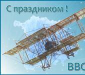 Нажмите на изображение для увеличения Название: День ВВС_12.8.2015г.jpg Просмотров: 8 Размер:50.2 Кб ID:1103122