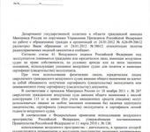 Нажмите на изображение для увеличения Название: Разъяснительное письмо Министерство транспорта РФ. .jpg Просмотров: 53 Размер:96.8 Кб ID:1103816