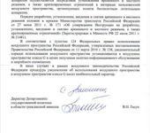 Нажмите на изображение для увеличения Название: Разъяснительное письмо Министерство транспорта РФ. .jpg Просмотров: 40 Размер:77.9 Кб ID:1103817