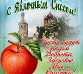 Нажмите на изображение для увеличения Название: яблочный спас.jpg Просмотров: 3 Размер:31.5 Кб ID:1105509