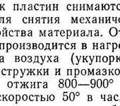 Нажмите на изображение для увеличения Название: трансфотматорное железо.jpg Просмотров: 25 Размер:69.0 Кб ID:1117563