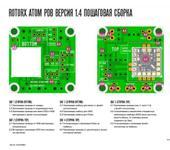 Нажмите на изображение для увеличения Название: apdb_rev_14_ru.jpg Просмотров: 95 Размер:64.7 Кб ID:1124760