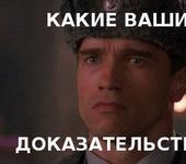 Нажмите на изображение для увеличения Название: dokazatelstva.jpg Просмотров: 13 Размер:52.8 Кб ID:1140082