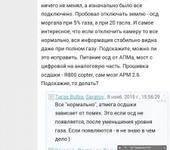 Нажмите на изображение для увеличения Название: Screenshot_2015-12-04-19-47-23.jpg Просмотров: 50 Размер:68.7 Кб ID:1145567