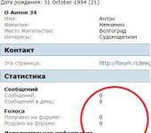 Нажмите на изображение для увеличения Название: 2015-12-23 00-08-48 Просмотр профиля  Антон 34 - RC Форум - Google Chro.png Просмотров: 5 Размер:29.0 Кб ID:1152806