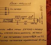 Нажмите на изображение для увеличения Название: P1040308.jpg Просмотров: 68 Размер:66.0 Кб ID:1154846