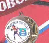 Нажмите на изображение для увеличения Название: Медаль-1.jpg Просмотров: 13 Размер:98.8 Кб ID:1181014