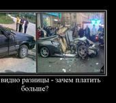 Нажмите на изображение для увеличения Название: 249062_a-esli-ne-vidno-raznitsyi-zachem-platit-bolshe.jpg Просмотров: 53 Размер:58.4 Кб ID:1191977