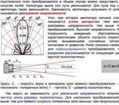 Нажмите на изображение для увеличения Название: эхолот1.jpg Просмотров: 18 Размер:65.4 Кб ID:1198259