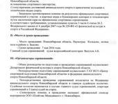 Нажмите на изображение для увеличения Название: Положение Новосибирск F5B7 RC Combat 2.jpg Просмотров: 39 Размер:95.1 Кб ID:1200998