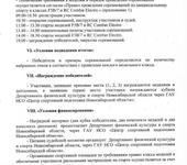 Нажмите на изображение для увеличения Название: Положение Новосибирск F5B7 RC Combat 3.jpg Просмотров: 31 Размер:88.3 Кб ID:1200999