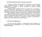 Нажмите на изображение для увеличения Название: Положение Новосибирск F5B7 RC Combat 4.jpg Просмотров: 27 Размер:53.2 Кб ID:1201000
