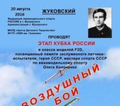 Нажмите на изображение для увеличения Название: Плакат Кононенко 2016.jpg Просмотров: 106 Размер:106.0 Кб ID:1238392