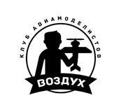 Нажмите на изображение для увеличения Название: 2016_12_Воздух_logo.png Просмотров: 7 Размер:34.9 Кб ID:1281454
