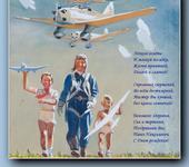 Нажмите на изображение для увеличения Название: авиатор поздравление.jpg Просмотров: 20 Размер:92.0 Кб ID:1407100