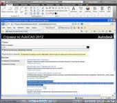Нажмите на изображение для увеличения Название: acad2.jpg Просмотров: 7 Размер:167.5 Кб ID:1421597