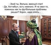 Нажмите на изображение для увеличения Название: Хоттабыч и Путин.jpg Просмотров: 331 Размер:95.6 Кб ID:1425500