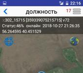 Нажмите на изображение для увеличения Название: Screenshot_2018-10-27-22-16-14.jpg Просмотров: 34 Размер:40.3 Кб ID:1452073