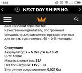 Нажмите на изображение для увеличения Название: Screenshot_2019-02-19-18-58-43-775_com.android.browser.jpg Просмотров: 123 Размер:53.7 Кб ID:1474046